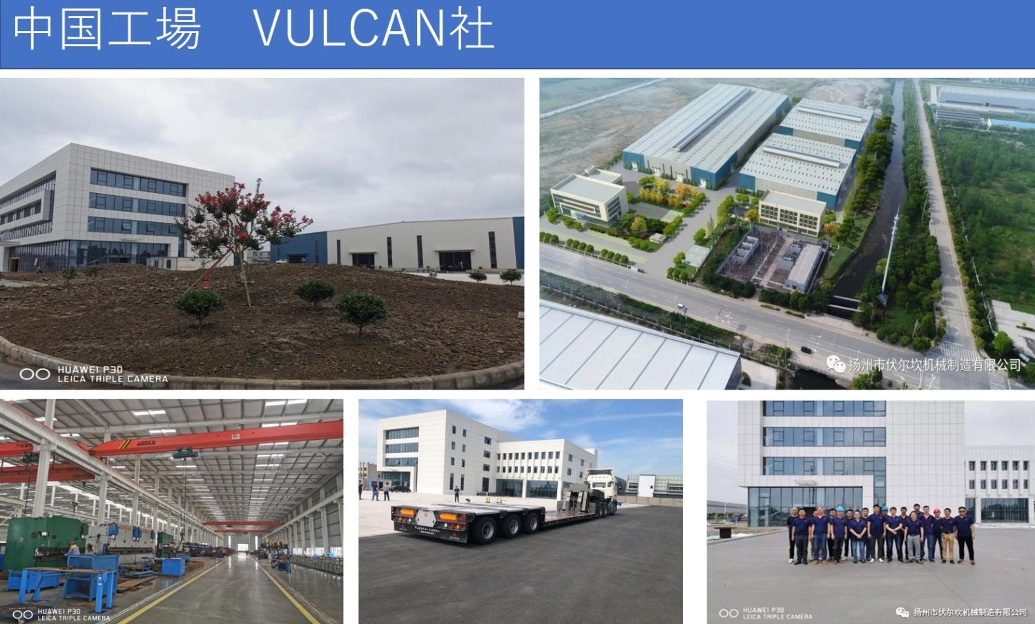 中国工場 VULCAN社
